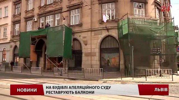 У центрі Львова реставрують шість історичних балконів
