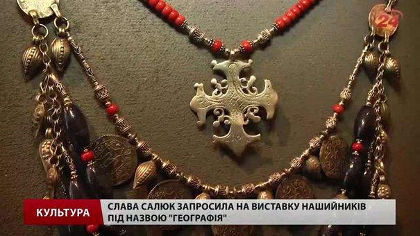 Львівська мисткиня Слава Салюк робить нашийники з монет часів Франца Йосифа