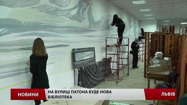 Львівські бібліотекарі придумали, як заохотити підлітків до читання