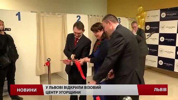 У Львові відкрили візовий центр Угорщини