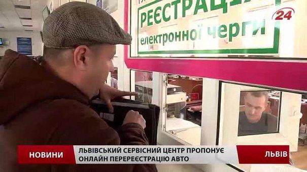 У Львові тепер можна замовити перереєстрацію автівки через інтернет
