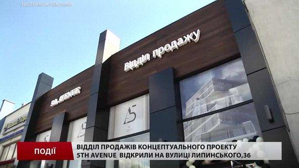 5-зірковий житловий комплекс 5th Avenue в середмісті Львова