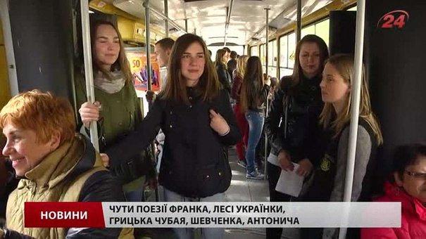 У Львові діти нагадують пасажирам трамваїв про їхню зупинку