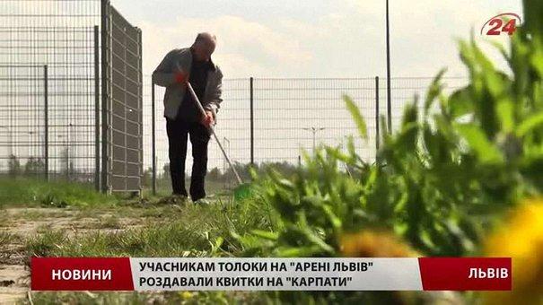 Учасникам толоки на «Арені Львів» роздавали квитки на матч «Карпат»