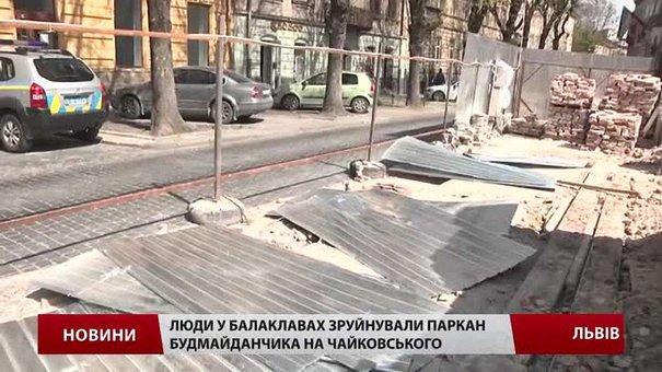Хлопці в масках вдруге напали на будмайданчик на Чайковського у Львові