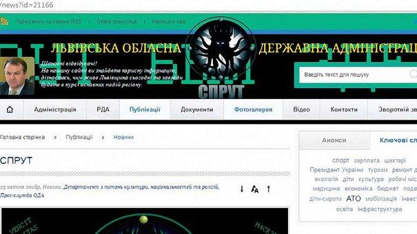 Проросійські хакери зламали сайт Львівської ОДА