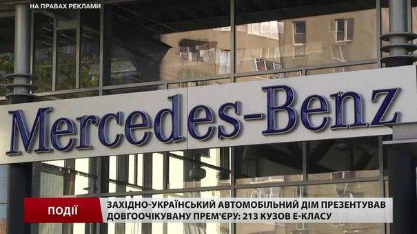 Західно-Український Автомобільний Дім презентував Mercedes E-Class