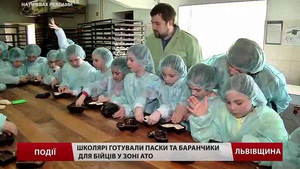 Школярі готували паски для бійців у зоні АТО