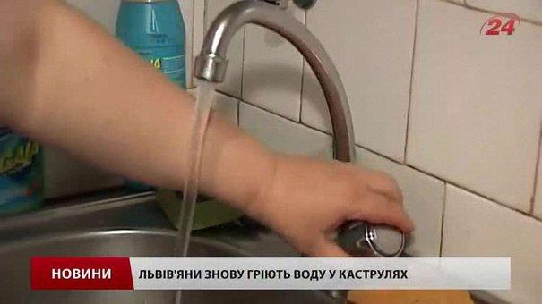 Постачання гарячої води у Львові мають відновити уже сьогодні