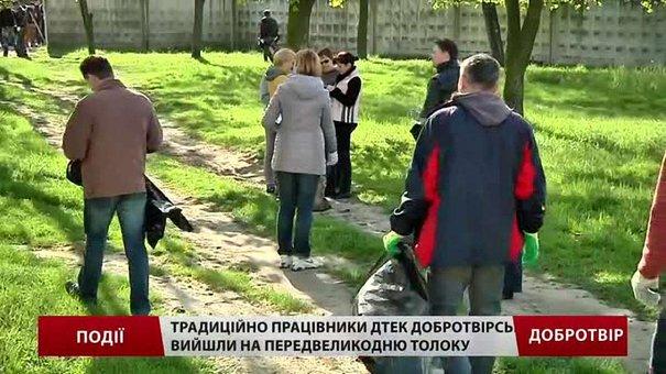 Традиційно працівники ДТЕК Добротвірської ТЕС вийшли на передвеликодню толоку