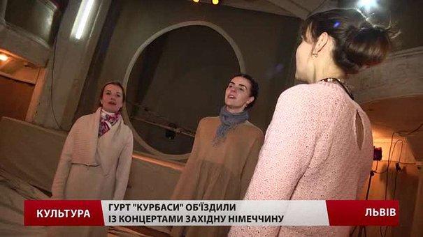 Львівський гурт «Курбаси» підкоряв Європу народною піснею