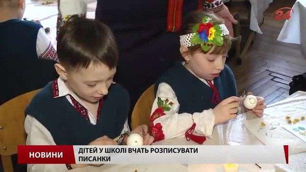 Львівських школярів вчать розписувати писанки