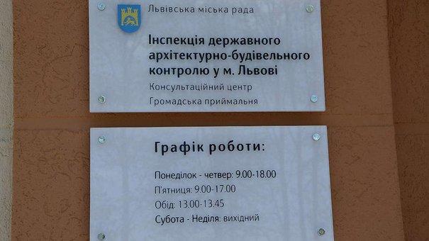 Львівська мерія отримала повноваження контролювати будівництво у місті