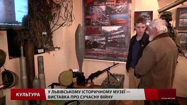 Зброю та однострої сучасних українських військових показують у Львові