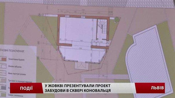 У Жовкві презентували проект забудови в сквері Коновальця