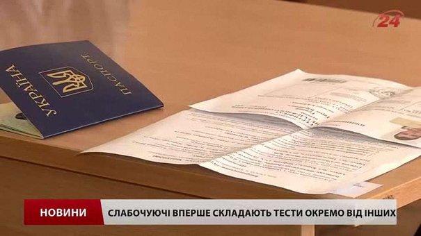 Перше ЗНО-2016 на Львівщині проігнорували понад 600 зареєстрованих учасників