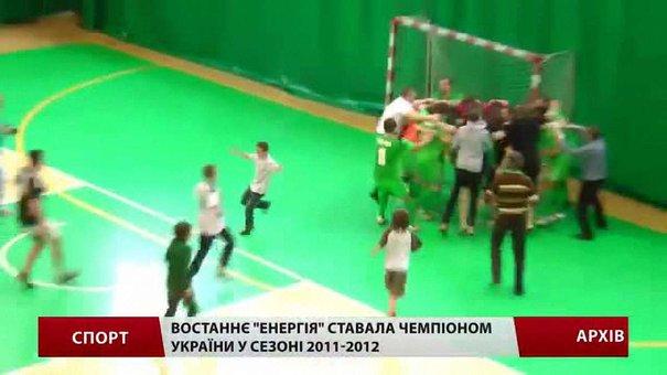 Львівська футзальна «Енергія» хоче повернути собі титул чемпіона
