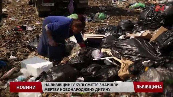 Немовля, яке знайшли на сміттєзвалищі у Бориславі, ймовірно, народилось мертвим