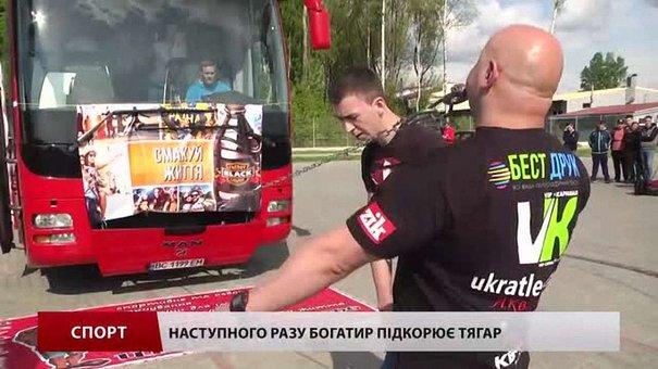 Львів'янин протягнув зубами 16-тонний автобус