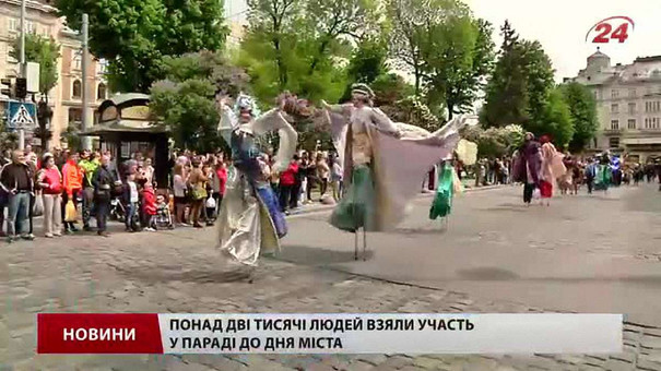 У Львові масштабно відсвяткували 760-річчя міста