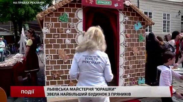 Львівська майстерня «Юрашки» звела найбільший будинок з пряників