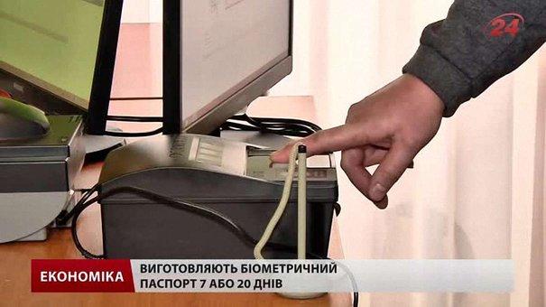 На Львівщині побільшало охочих отримати біометричний закордонний паспорт