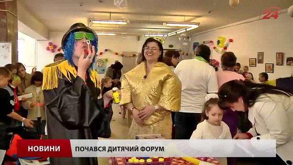 У Львові відкрили Дитячий книжковий форум