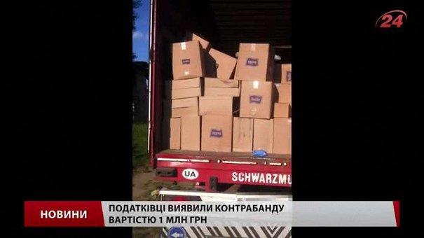 Львівські митники вилучили контрабандних товарів на ₴1 млн