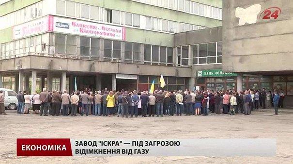 Завод «Іскра» у Львові – під загрозою аварійної зупинки