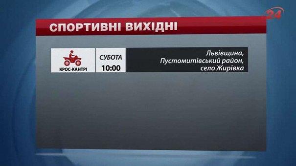 На вихідних львів'ян чекають перегони з перешкодами, баталії у спортзалах та пейнтбол