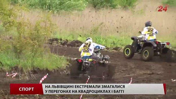 На Львівщині екстремали змагалися у перегонах на квадроциклах і баггі