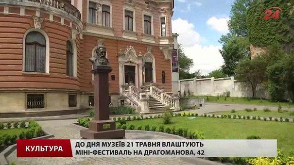 До Дня музеїв у Львові покажуть давні народні строї