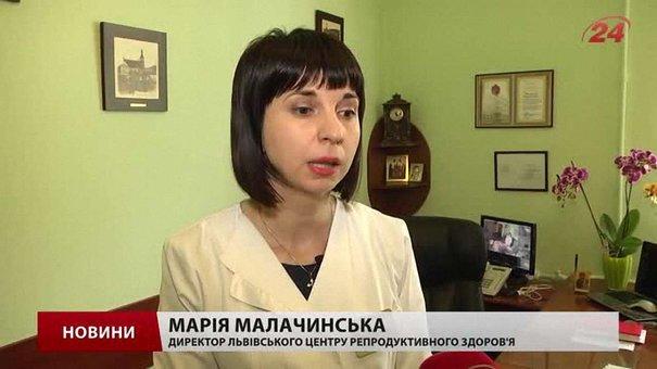 У Львівському центрі репродуктивного здоров'я щодня приймають до 150 пацієнтів