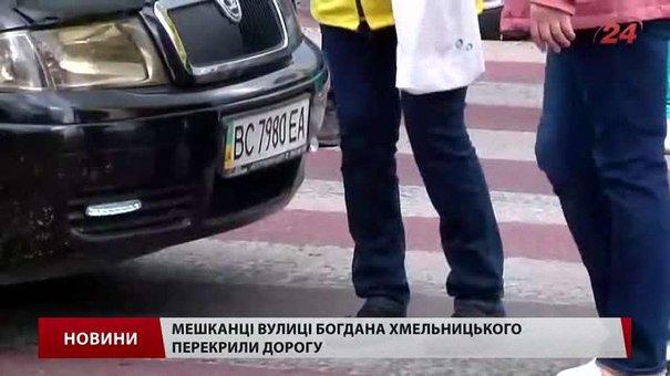 Завтра мешканці вул. Хмельницького знову перекриватимуть рух транспорту