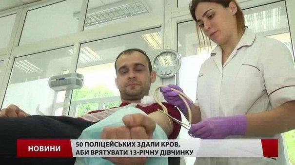 Півсотні львівських поліцейських здали кров для порятунку дитини