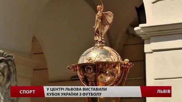 У центрі Львова виставили футбольний Кубок України