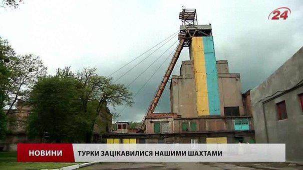 Львівські шахти продадуть турецьким інвесторам