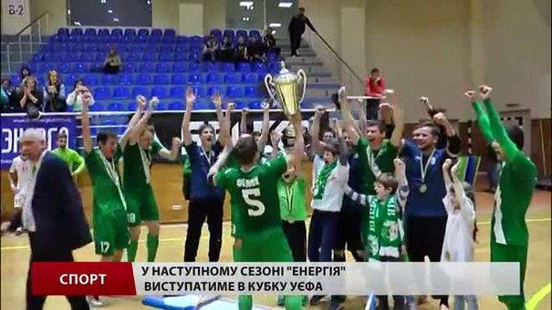 Львівська «Енергія» зрівнялася з «Локомотивом» за кількістю чемпіонських титулів