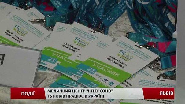 До свого 15-річчя медичний центр «Інтерсоно» організував у Львові Міжнародну медичну конференцію