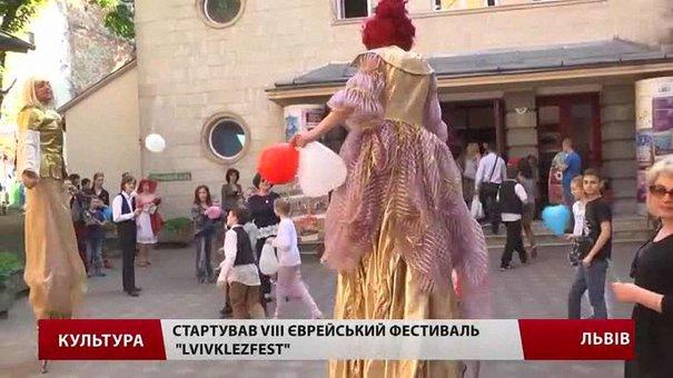 У Львові стартував фестиваль єврейської музики LvivKlezFest