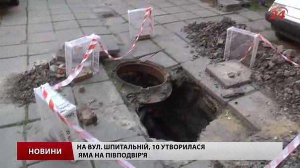 У центрі Львова через каналізацію провалюються будинки