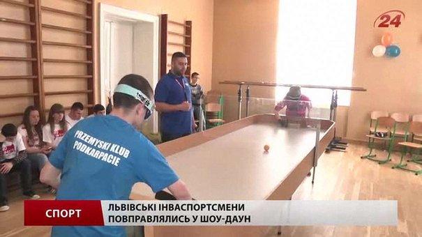 У Львові вперше в Україні незрячі зіграли у настільний теніс