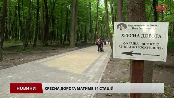 Мер Львова купить іменну лавку для першого в Україні парку духовної культури