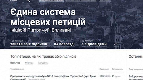 Після скандалу з накруткою голосів Львівська міськрада змінила правила подачі петицій