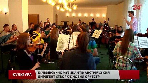 Австрієць створив у Львові новий симфонічний оркестр «K&K Symphoniker»