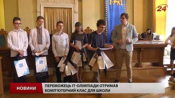У Львові нагородили 48 учнів-переможців олімпіад