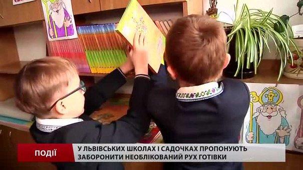 У львівських школах і садочках пропонують заборонити необлікований рух готівки