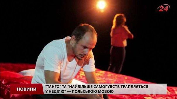 Поляки везуть до Львова виставу «Найбільше самогубств трапляється у неділю»