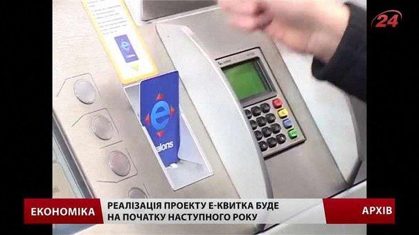 Львівська міськрада зробила перший крок до впровадження е-квитка