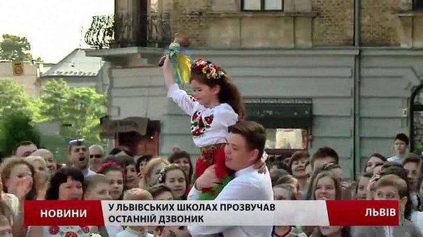 У Львові для майже чотирьох тисяч випускників продзвенів останній дзвоник